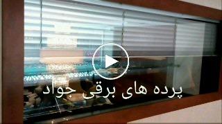پرده کرکره برقی پروژه مشهد