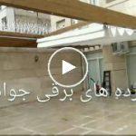 سقف برقی پروژه مشهد