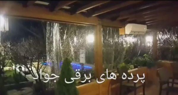 پروژه تهران . سوهانک